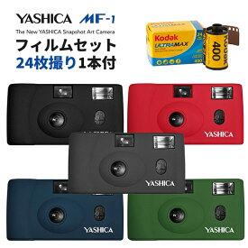 フィルムカメラ 本体 YASHICA MF-1 35mm ブラック レッド グレー ダークブルー アーミーグリーン 35mmフイルム&Kodak Ultra MAX400 135 24枚撮りセット ヤシカ コダック アートカメラ トイカメラ おしゃれ かわいい かんたん 初心者 ビギナー 送料無料