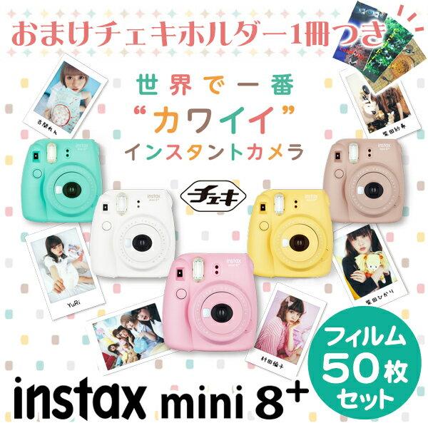 チェキ mini 8+ 本体 & チェキフィルム50枚 & 当店限定チェキホルダー セット 富士フィルム インスタントカメラ