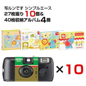 【送料無料】写ルンです シンプルエース 27枚撮り 10個&L判写真40枚収納アルバム 4冊セット 富士フイルム