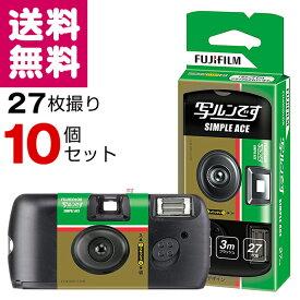 【送料無料】写ルンです シンプルエース 27枚撮り 10個セット 富士フイルム
