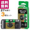 【送料無料】写ルンです シンプルエース 27枚撮り 3個セット 富士フイルム