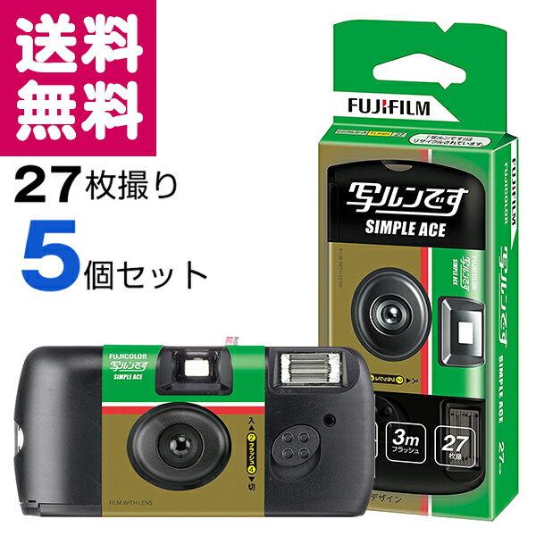 【送料無料】写ルンです シンプルエース 27枚撮り 5個セット 富士フイルム