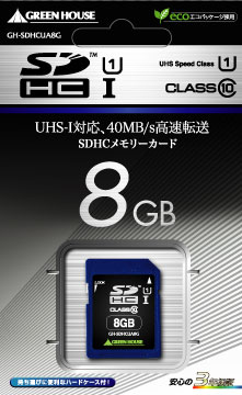 SDHCカードClass108GBGH-SDHCUA8Gグリーンハウス
