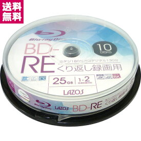 Lazos BD-RE L-BRE10P 1-2倍速 10枚スピンドル【ゆうパケット便 送料無料】