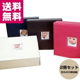 メガアルバム ATSUI OMOI 選べる2冊セット 大容量 フォトアルバム L判 写真 1200枚収納 万丈【送料無料】