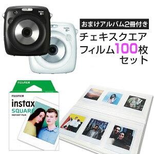 チェキinstaxSQUARESQ10本体&スクエアフィルム100枚&おまけアルバム2冊