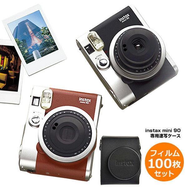 チェキ instax mini 90 ネオクラシック 本体&フィルム100枚&カメラバッグ(速写ケース)セット 富士フイルム 送料無料