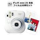 チェキ mini 25 N チェキ 本体 フィルム50枚 お得 セット 富士フィルム インスタントカメラ