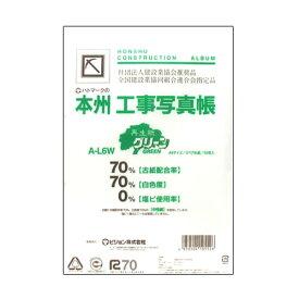 本州工事写真帳 A-L6W 替台紙 50枚 再生紙グリーン
