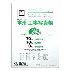 本州工事写真帳セット A-L6W 再生紙グリーン