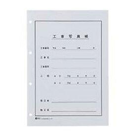 本州工事写真帳 再生紙 表紙 25組