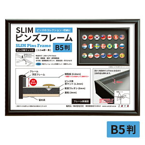 SLIM ピンズフレーム B5判 深さ9mm ブラック SPF-B5-BK 万丈 スリム PINS ピンバッチ コレクション 収納 保護シート 立体額 BOX ボックス