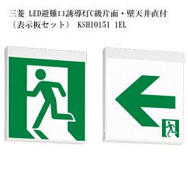 【受発注品】三菱 LED避難口誘導灯C級片面・壁天井直付 (表示板セット) KSH10151