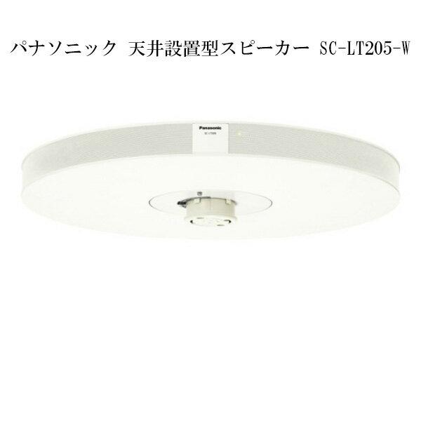 【受発注品】パナソニック 天井設置型スピーカー SC-LT205-W