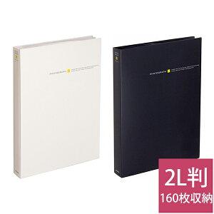 【受発注商品】ハクバ ポケットアルバム ビュート+(プラス) 2L判写真160枚収納 ホワイト/ブラック ABP-2L160