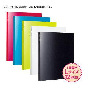 セキセイフォトアルバム高透明Lサイズ240枚収納KP-126