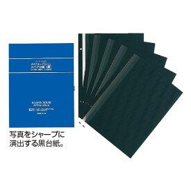 セキセイ A4 フリーアルバム 追加台紙 5枚入 XP-25F