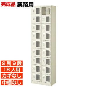 【期間限定ポイント3倍】 日本製 窓付下駄箱 鍵無中棚無 2列9段 18人用