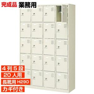 【期間限定ポイント3倍】 日本製 長靴下駄箱 扉付き 鍵付き 4列5段 20人用