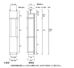 高さ208〜217cm幅15〜24cm奥行19cm厚棚板(棚板厚み2.5cm)
