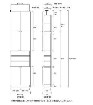 薄型扉付きラック高さ250〜259cm幅45〜59cm奥行19cm厚棚板(耐荷重30Kg)(高さ=ラック高さ178cm+突っ張り棚高さ65cm+伸縮突っ張り金具)木製上下両開き扉薄型扉付きラック