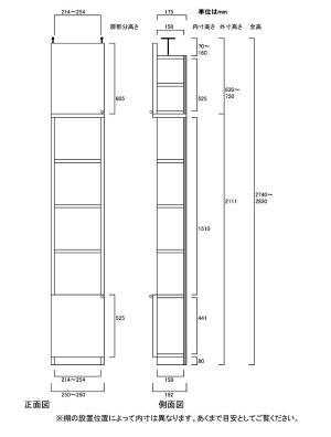 天井つっぱり隙間収納見本サイズ