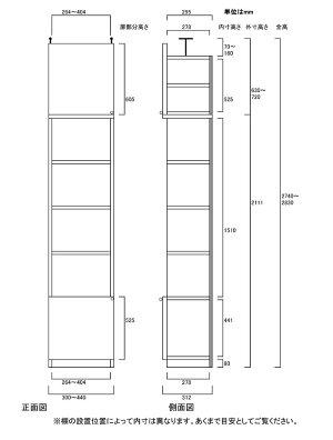 扉付すきま壁収納見本サイズ