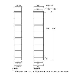 高さ178cm幅15〜24cm奥行31cm