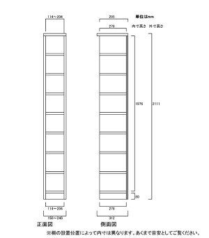 高さ211.1cm幅15〜24cm奥行31cm