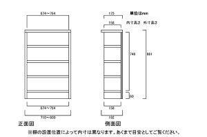 高さ88.1cm幅71〜80cm奥行19cm厚棚板(棚板厚み2.5cm)