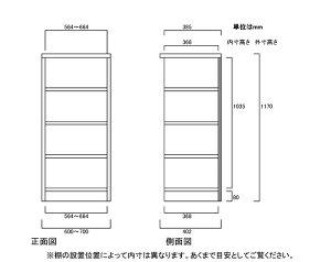 高さ117cm幅60〜70cm奥行40cm厚棚板(棚板厚み2.5cm)