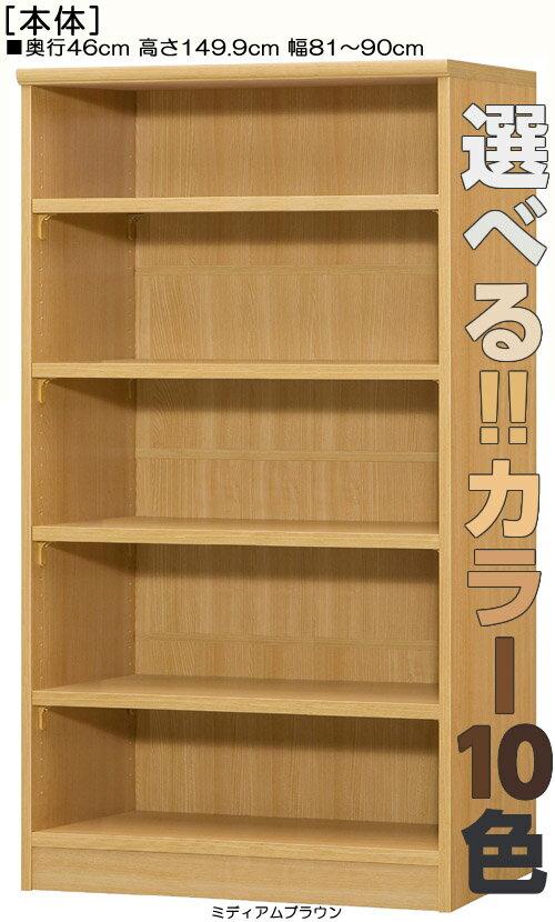 オフィス書庫 高さ149.9cm幅81〜90cm奥行46cm厚棚板(耐荷重30Kg)DVDディスプレイ ランドリー棚 幅1cm単位でオーダー たゆみにくい棚板ボード オフィス書庫