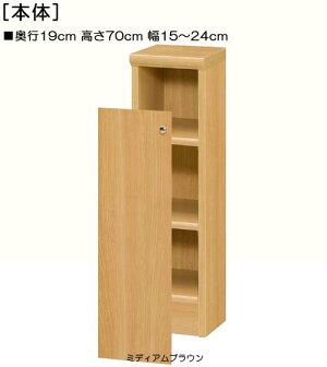 高さ70cm幅15〜24cm奥行19cm