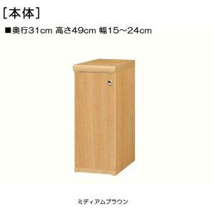 全面扉居間すきま収納 高さ49cm幅15〜24cm奥行31cm厚棚板(棚板厚み2.5cm) 片開き(左開き/右開き) 全面扉付キッチン本棚