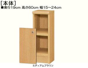 高さ60cm幅15〜24cm奥行19cm厚棚板(棚板厚み2.5cm)