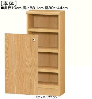 高さ88.1cm幅30〜44cm奥行19cm厚棚板(棚板厚み2.5cm)