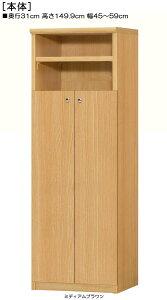 扉付キッチン棚高さ149.9cm幅45〜59cm奥行31cm厚棚板(棚板厚み2.5cm)両開き 扉高さ109.5cm 扉付オフィスボード キッチン棚