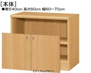 高さ60cm幅60〜70cm奥行40cm厚棚板(棚板厚み2.5cm)