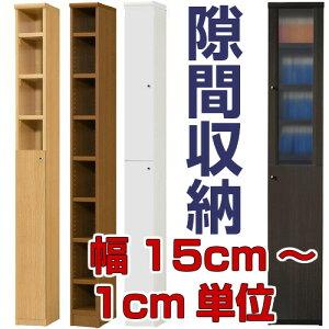 コミック収納高さ135cm幅15〜24cm奥行19cmCD家具サニタリ家具幅1cm単位でオーダー標準棚板ディスプレイコミック収納