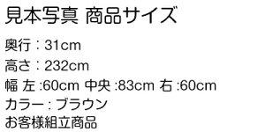 壁収納3台セット1cm単位で幅をオーダー!奥行31×高さ208〜217×幅161〜198cm扉の高さ52.5cmリビング書斎寝室に天井までの壁収納