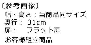 高さ49cm幅15〜24cm奥行31cm