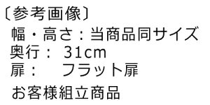 高さ49cm幅15〜24cm奥行19cm厚棚板(棚板厚み2.5cm)
