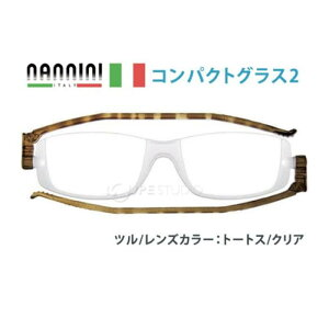 nannini コンパクトグラス ナンニ—二 老眼鏡 ト—トス/クリア べっこう色 度数 1.0 1.5 2.0 2.5 3.0 眼鏡 おしゃれ シニアグラス 薄型 軽量 折りたたみ式