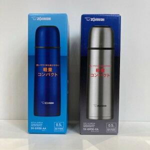 ステンレスボトル タフ 0.5L SV-GR50
