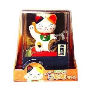 SANTA ソーラー金運亭の三毛猫 トイ 首振り人形 ソーラー電池