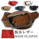 栃木レザー ベルト ビジネス メンズ 無地 ステッチ入り 2カラー日本製 職人ハンドメイド 革 本革 牛革 カジュアルベル…