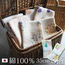 キッチンクロス ふきん 日本製 布巾 食器拭き ディッシュクロス 35cm プチギフト おしゃれ かわいい 花柄 タオル キッ…