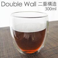 耐熱ガラスカップコップ二重ダブルウォールグラスロックグラス来客用耐熱ガラスタンブラー食器Wウォールダブルウォールグラスクリア北欧おしゃれ【送料無料】【食洗機対応】