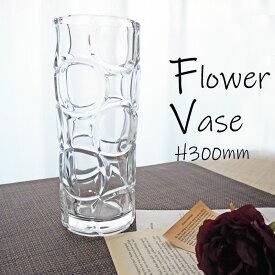 【ランキング多数入賞】 花瓶 おしゃれ ガラス 大きな 高さ300mm 30cm フラワーベース Lサイズ 円柱 大きい 大型 花器 シンプル クリア 【送料無料】 ポイント消化