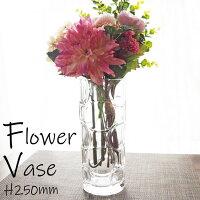 花瓶おしゃれ大きな大きいガラスシンプルあす楽高さ250mm25cmフラワーベースSサイズ円柱大型クリア【送料無料】